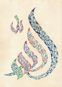 99 Names of Allah: Allah