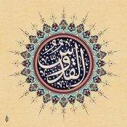 al_quddus_by_baraja19-d7esp5z