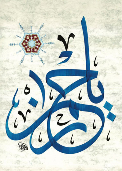 99 Names Of Allah Names 1 3 The Story Of The Four