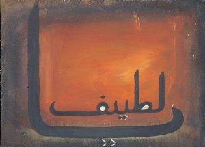 "<a href=""http://islamic-pc.blogspot.com/2013/06/ya-latif-asmaul-husna-images.html"">Latif</a>"
