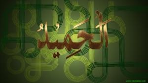 http://www.voqonline.com/Aname/56Al-Hamid.html